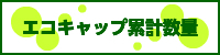 ecocap7.jpg
